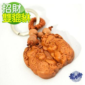 【龍吟軒】天然花梨木精雕雙貔貅鑰匙圈/吊飾