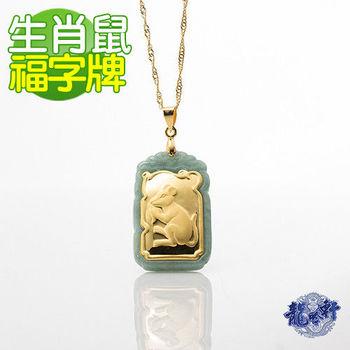 【龍吟軒】天然A貨翡翠金鑲玉十二生肖福字牌墜飾- 鼠