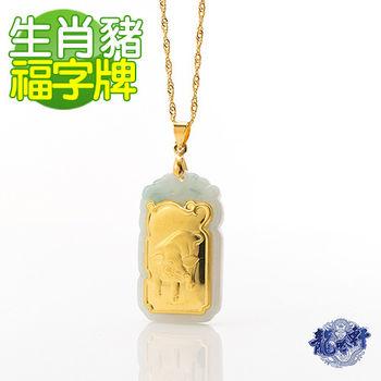 【龍吟軒】天然A貨翡翠金鑲玉十二生肖福字牌墜飾- 豬