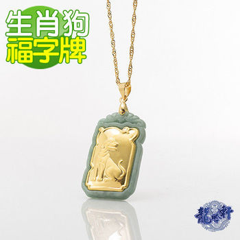 【龍吟軒】天然A貨翡翠金鑲玉十二生肖福字牌墜飾- 狗
