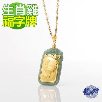 【龍吟軒】天然A貨翡翠金鑲玉十二生肖福字牌墜飾- 雞