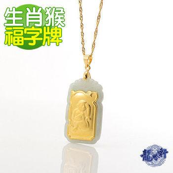 【龍吟軒】天然A貨翡翠金鑲玉十二生肖福字牌墜飾- 猴