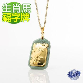 【龍吟軒】天然A貨翡翠金鑲玉十二生肖福字牌墜飾- 馬