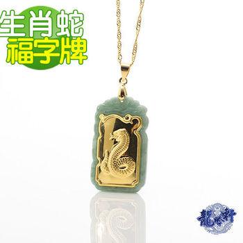 【龍吟軒】天然A貨翡翠金鑲玉十二生肖福字牌墜飾- 蛇
