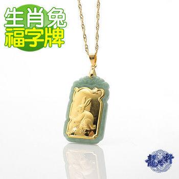 【龍吟軒】天然A貨翡翠金鑲玉十二生肖福字牌墜飾- 兔