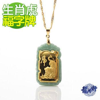 【龍吟軒】天然A貨翡翠金鑲玉十二生肖福字牌墜飾- 虎