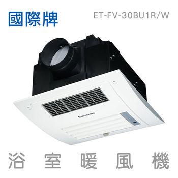 【國際牌 Panasonic 】浴室暖風機 FV-30BU1R/W (110V/220V)