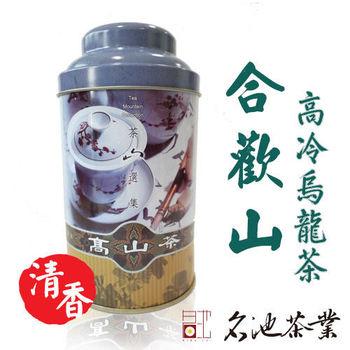 【名池茶業】當季手採茶新鮮上市 合歡山高冷烏龍茶(清香款4兩X4入)