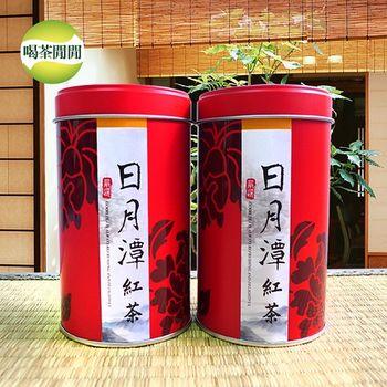 【喝茶閒閒】嚴選日月潭紅茶 (150公克*8罐)