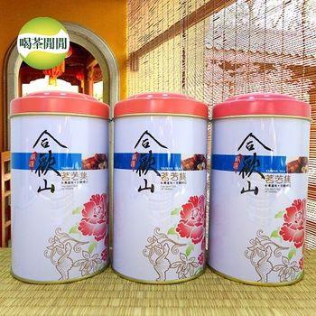 【喝茶閒閒】合歡山手捻焙香高冷茶(共12罐)