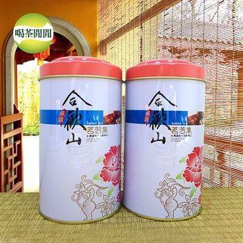 【喝茶閒閒】合歡山手捻焙香高冷茶(共8罐)