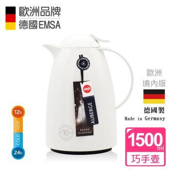 【德國EMSA】頂級真空保溫壺 巧手壺系列AUBERGE(保固5年) 1.5L 經典白