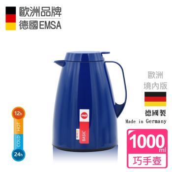 【德國EMSA】頂級真空保溫壺 巧手壺系列BASIC (保固5年) 1.0L 率性藍