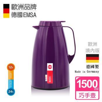 【德國EMSA】頂級真空保溫壺 巧手壺系列BASIC (保固5年) 1.5L 優雅紫