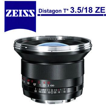 蔡司 Carl Zeiss Distagon T * 3.5/18 ZE 超廣角魚眼鏡頭(公司貨)For Canon