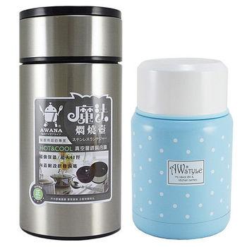 【AWANA】魔法悶燒壺-時尚銀1000ML+圓點點真空斷熱燜燒罐350ml(ML1000+ML350D)