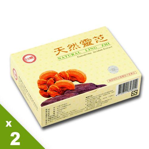 【台糖】天然靈芝60粒(2盒/組)