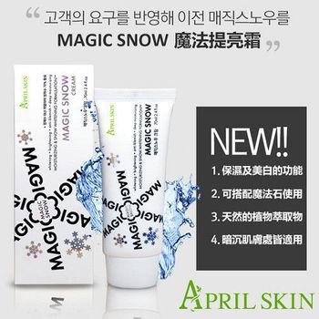 韓國 APRILSKIN MAGIC SNOW 魔法提亮霜 70ml-2入