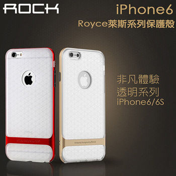 ROCK Apple iPhone6 6S 4.7吋 Royce透明殼系列 保護殼 保護套 防摔保護殼