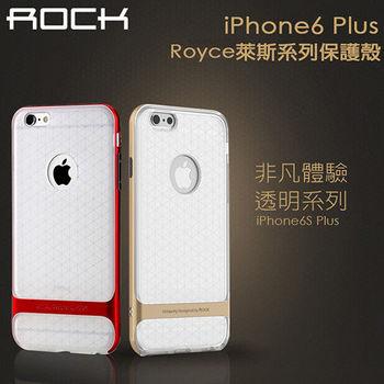 ROCK Apple iPhone6 Plus 6S Plus 5.5吋 Royce透明殼系列 保護殼 保護套 防摔保護殼
