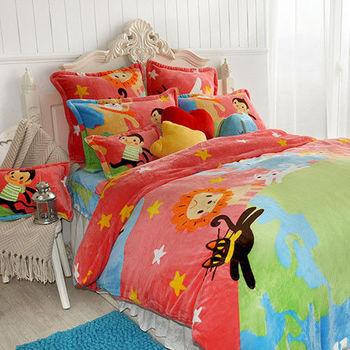 義大利Fancy Belle X Malis《繞著地球跑》雙人四件式雪芙絨被套床包組