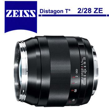 蔡司 Carl Zeiss Distagon T* 2/28 ZE 廣角定焦鏡頭 (公司貨) For Canon