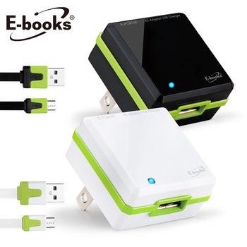 E-books B9 AC轉USB快速充電傳輸組(2入)