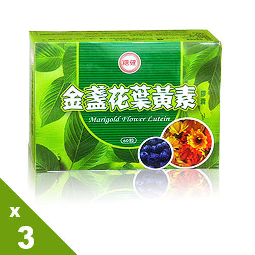 【台糖】金盞花葉黃素膠囊60粒(3盒/組)