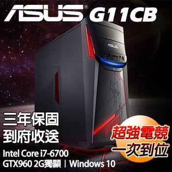 【ASUS華碩】G11CB i7-6700 8G記憶體 128GSSD+1TB硬碟 GTX960 2G獨顯 Win10 電競級桌上型電腦(G11CB-0051A670GXT)