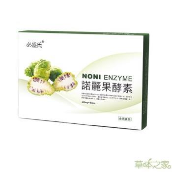 草本之家-諾麗果酵素60粒X1盒