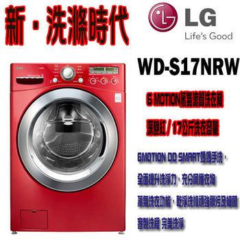 LG 樂金 6 MOTION蒸氣滾筒洗衣機 17公斤 深艷紅 型號 WD-S17NRW