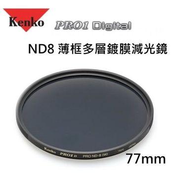 Kenko PRO1D ND8 77mm多層鍍膜減光鏡(減少三格光圈)~薄框~送LP-1拭鏡筆+蔡司拭鏡紙~正成公司貨