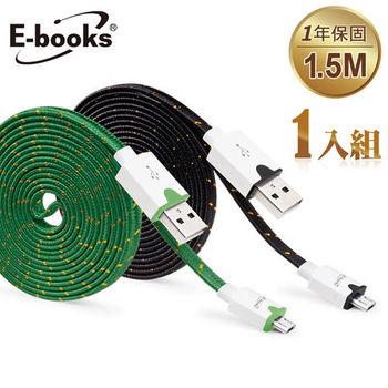 E-books X6 Micro USB  扁編織充電傳輸線1.5m(1入)