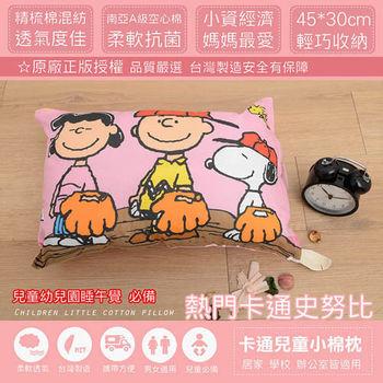 史奴比兒童枕30x45cm