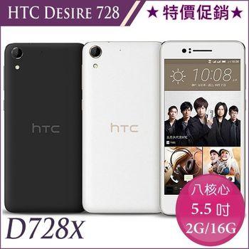 HTC Desire 728 dual sim 16G/2G 八核5.5吋 雙卡智慧手機 D728x ★送HTC原廠野餐袋組+軟背殼