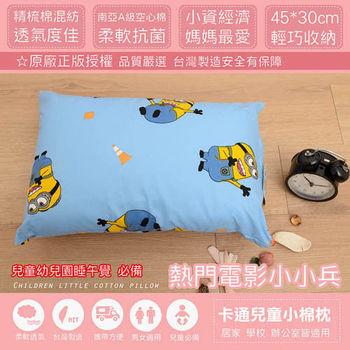 小小兵兒童枕30x45cm