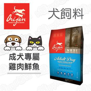 渴望Orijen-成犬 野牧鮮雞+鮮魚配方  (2.27公斤)