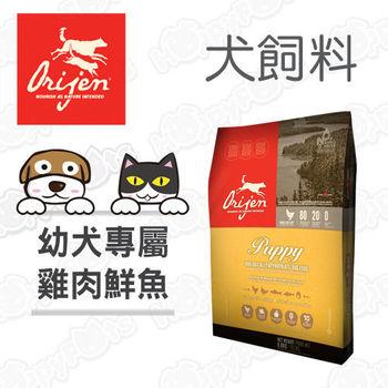 渴望Orijen-幼犬野牧鮮雞+鮮魚配方 (2.27kg)