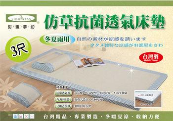【幸福角落】單人3尺-仿拉菲草透氣床墊