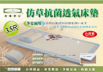【幸福角落】單人加大3.5尺-仿拉菲草透氣床墊