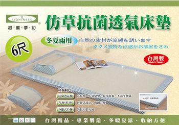 【幸福角落】雙人加大6尺-仿拉菲草透氣床墊