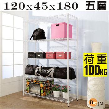 BuyJM 白烤漆耐重強固型鎖接管五層架/波浪架(120x45x180CM)
