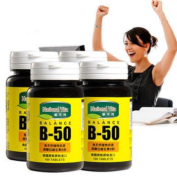 National Vita高單位維生素B群 (100錠/瓶)