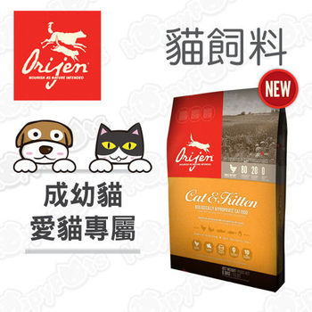 渴望 Orijen- 愛貓專用 成幼貓牧野鮮雞+鮮魚配方(1.2公斤)
