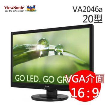 【ViewSonic優派】VA2046a 20型 寬液晶螢幕