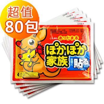 【袋鼠寶寶】12HR長效型貼式暖暖包(超值80包)