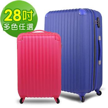 【Zocai佐卡依】28吋-經典主打色ABS加大霧面行李箱(多色任選)