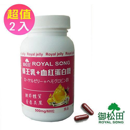 【御松田】蜂王乳+血紅蛋白鐵 X2入