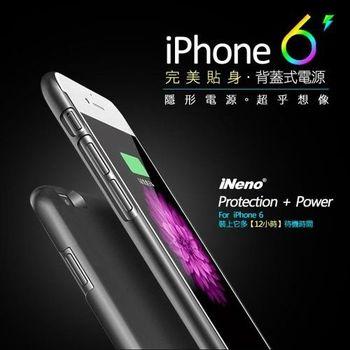 iNeno iPhone6/ iPhone6S 專用超薄背蓋式隱形電源