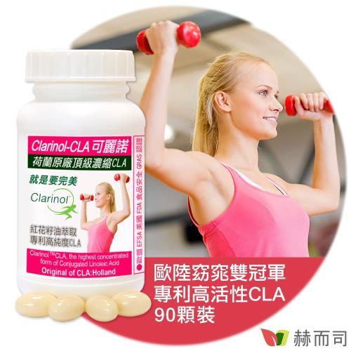 (赫而司)荷蘭原廠Clarinol可麗諾CLA膠囊(90顆/罐)